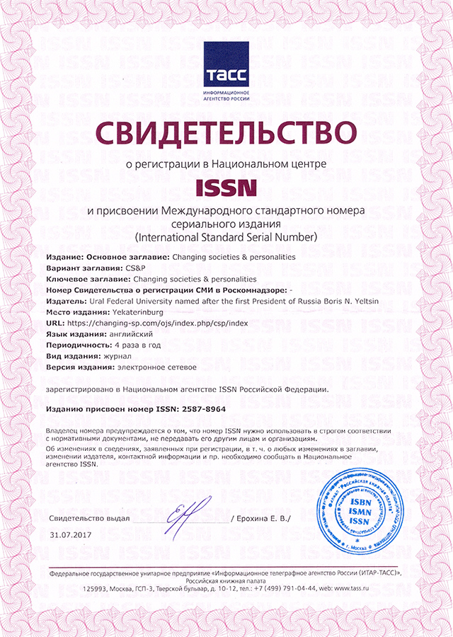 Certificate of Online ISSN: 2587-8964