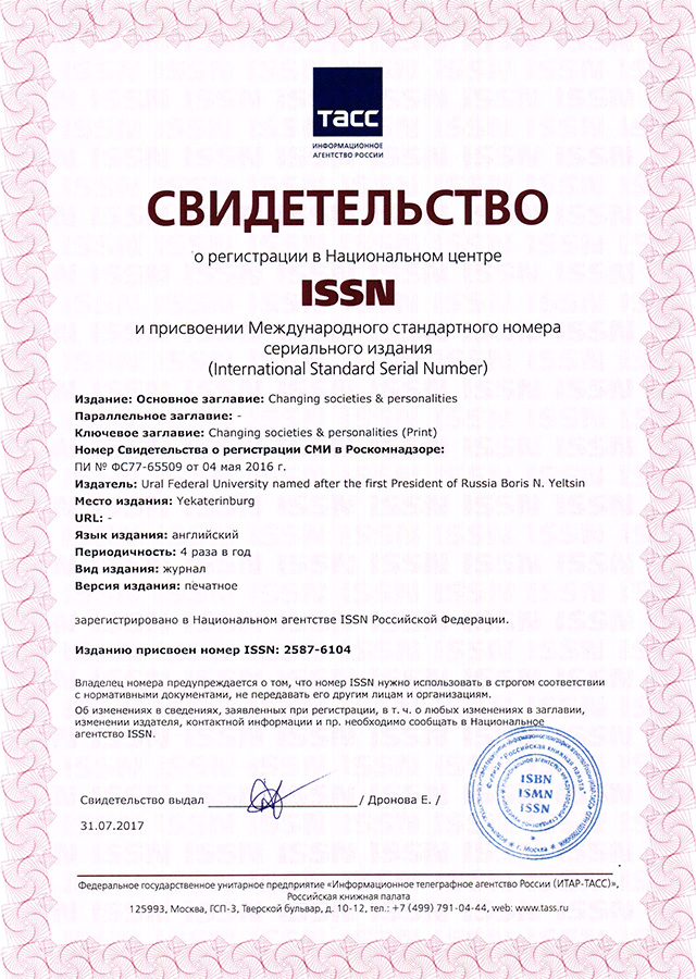 Certificate of Print ISSN: 2587-6104