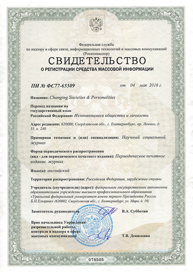 Certificate of Registration ПИ № ФС77-65509
